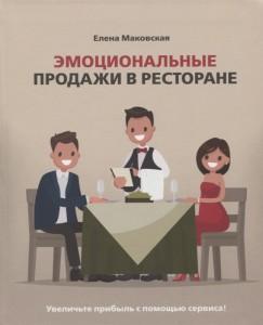 Книга Эмоциональные продажи в ресторане. Увеличьте прибыль с помощью сервиса!