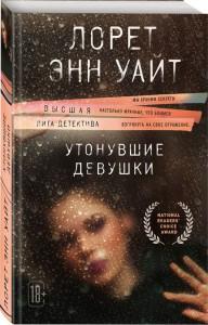 Книга Утонувшие девушки