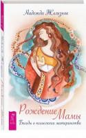 Книга Рождение мамы. Беседы о психологии материнства