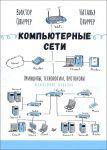 фото страниц Компьютерные сети. Принципы, технологии, протоколы #2