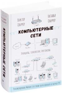Книга Компьютерные сети. Принципы, технологии, протоколы