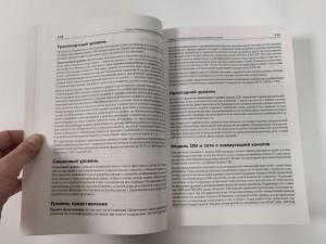фото страниц Компьютерные сети. Принципы, технологии, протоколы #8
