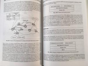 фото страниц Компьютерные сети. Принципы, технологии, протоколы #10