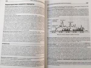 фото страниц Компьютерные сети. Принципы, технологии, протоколы #11