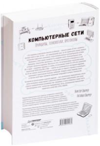 фото страниц Компьютерные сети. Принципы, технологии, протоколы #12