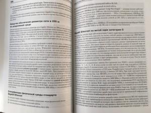 фото страниц Компьютерные сети. Принципы, технологии, протоколы #9