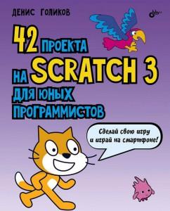 Книга 42 проекта на Scratch 3 для юных программистов