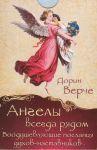 Книга Ангелы всегда рядом (44 карты)