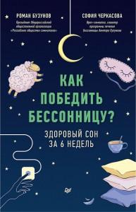 Книга Как победить бессонницу? Здоровый сон за 6 недель