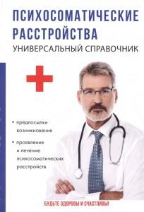 Книга Психосоматические расстройства. Универсальный справочник