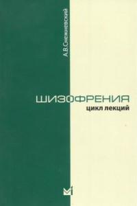 Книга Шизофрения. Цикл лекций