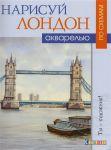Книга Нарисуй Лондон акварелью по схемам