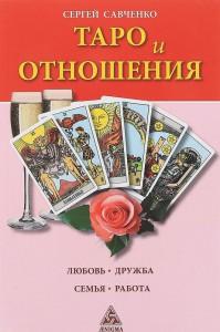Книга Таро и отношения. Любовь, дружба, семья, работа