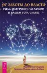 Книга От заботы до власти. Сила материнской любви в вашем гороскопе