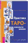 Книга Практика Таро - консультирования. С нуля до профи