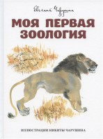 Книга Моя первая зоология