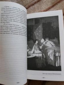 фото страниц Жизнь в Пламфильде с ребятами Джо. Из цикла 'Маленькие женщины' #8