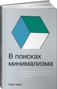 Книга В поисках минимализма. Стремление к меньшему в живописи, архитектуре и музыке