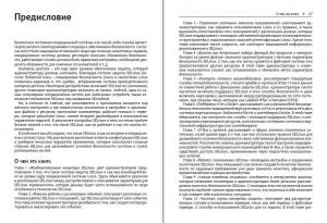 фото страниц Администрирование системы защиты SELinux #7