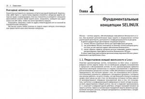 фото страниц Администрирование системы защиты SELinux #9