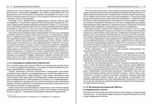 фото страниц Администрирование системы защиты SELinux #13