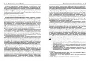 фото страниц Администрирование системы защиты SELinux #10