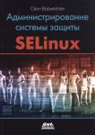 Книга Администрирование системы защиты SELinux