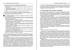фото страниц Администрирование системы защиты SELinux #15