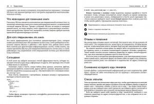 фото страниц Администрирование системы защиты SELinux #8