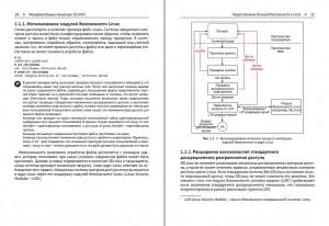 фото страниц Администрирование системы защиты SELinux #11