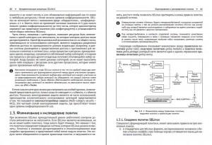 фото страниц Администрирование системы защиты SELinux #14