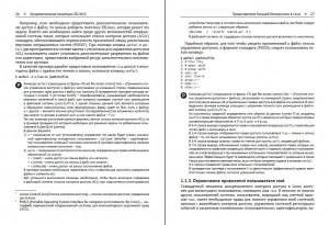 фото страниц Администрирование системы защиты SELinux #12