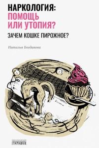Книга Наркология. Помощь или утопия?