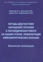 Книга Методы диагностики нарушений глотания и логопедическая работа на ранних этапах реабилитации
