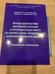 фото страниц Методы диагностики нарушений глотания и логопедическая работа на ранних этапах реабилитации #2