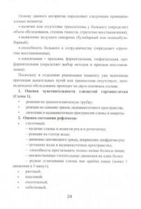 фото страниц Методы диагностики нарушений глотания и логопедическая работа на ранних этапах реабилитации #8