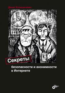 Книга Секреты безопасности и анонимности в Интернете