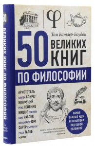 Книга 50 великих книг по философии