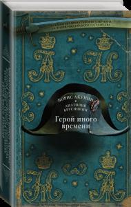 Книга Герой иного времени