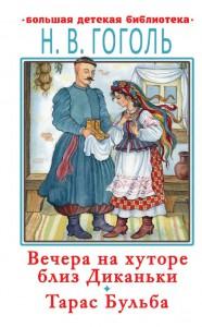 Книга Вечера на хуторе близ Диканьки.Тарас Бульба