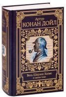 Книга Весь Шерлок Холмс
