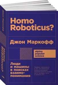 Книга Homo Roboticus? Люди и машины в поисках взаимопонимания