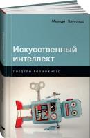 Книга Искусственный интеллект. Пределы возможного