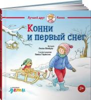 Книга Конни и первый снег