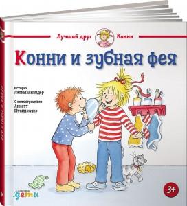 Книга Конни и зубная фея