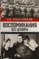 Книга Воспоминания без цензуры