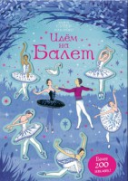 Книга Идём на балет