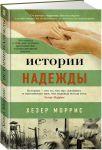 Книга Истории надежды