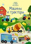 Книга Машины и тракторы