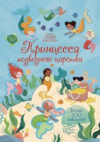 Книга Принцесса подводного царства